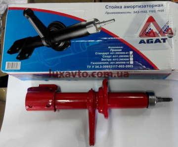 Амортизатор передний Таврия 1102, Славута правый АГАТ в сборе спорт красный