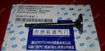 Клапан впускной (1 шт.) Geely CK1[-2009г.], Geely CK2, Geely LC [GC2], Geely LCCross [GX2], Geely MK1 [1.6, -2010г.], Geely MK2 [1.5, 2010г.-], Geely MKCross [HB]