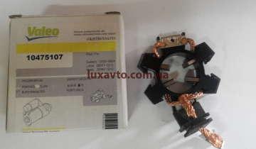 Щетки стартера (щеточный узел) Дэу Ланос 1.5 (Daewoo Lanos) пласт. (Valeo упаковка)