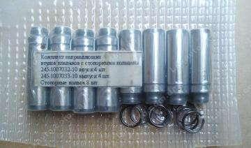 Направляющие клапанов Таврия, Сенс, Славута Мелитополь 8 штук
