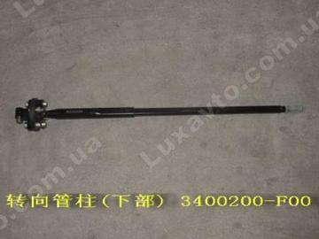 Вал рулевой нижний в сборе с муфтой 640 мм (3400200-F00) Great wall Safe, Deer